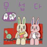 韓国語で怖い!「ムソプタ」「トゥリョプタ」「コビナダ」の違いは?