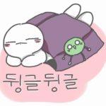 ゴロゴロしてるって韓国語で何て言うの?