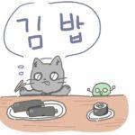 キンパ?キムパプ?キンパプ?韓国語では김밥(韓国のり巻き)