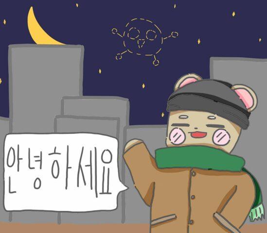 こんばんは 韓国語