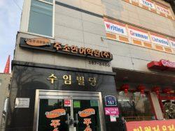 コロナウイルスで韓国の学校も休み!でも子供達は・・・