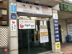 韓国の塾に子供を通わせて感じること!時間や費用も公開しちゃいます!