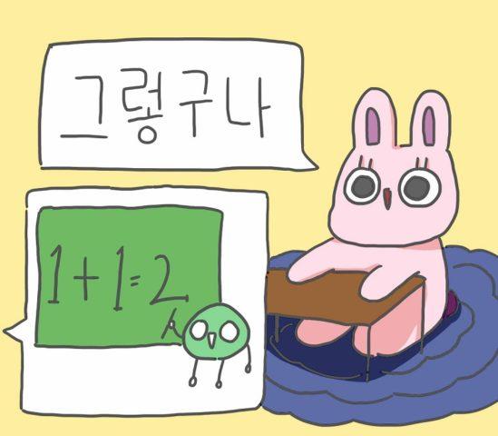 なるほど 韓国語