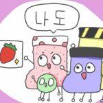 韓国語「ナド」の意味!「私も」を使った表現をいろいろ