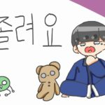「眠いです」は韓国語で何と言う?眠い時に使える表現を徹底解説!