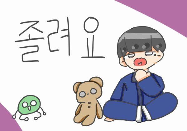 眠い 韓国語
