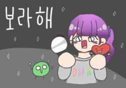 ボラへ(보라해)という韓国語は紫から!?BTSが作った言葉の意味
