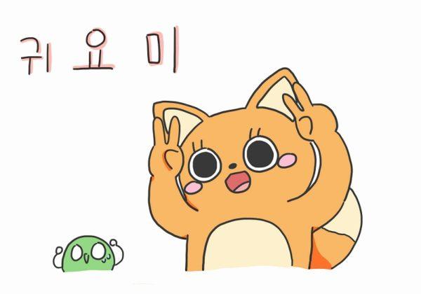 キヨミ 韓国語
