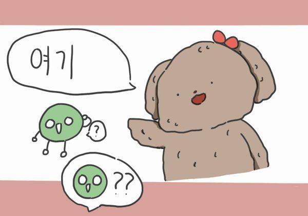 ヨギ 韓国語