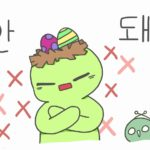 韓国語「アンデ」の意味!「ハジマ」や「アニ」との違いは?