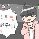 「ハートください」を韓国語で!ライブ動画などで使ってみよう!