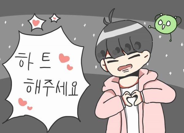 ハートください 韓国語