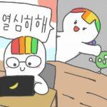 「仕事頑張って」を韓国語で!年上の人に言う時は要注意!?