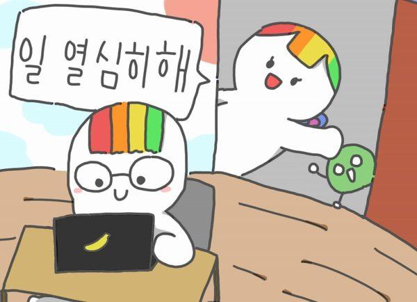仕事頑張って 韓国語