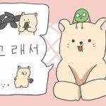 韓国語「クレソ」の意味!クリゴとの違いは?