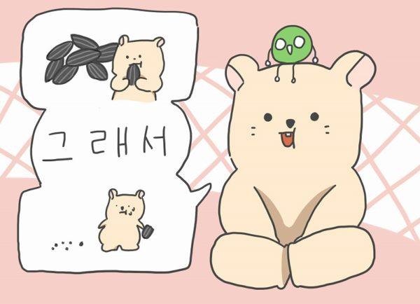 韓国語 クレソ