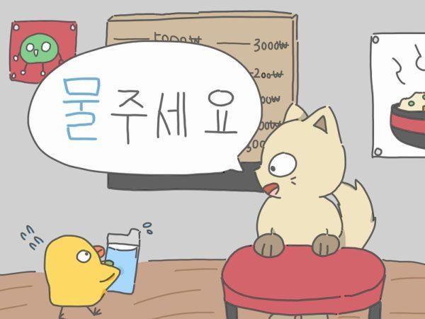 水ください 韓国語