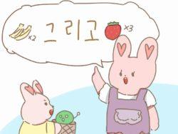 韓国語「クリゴ」の意味!例文も交えて詳しく解説!