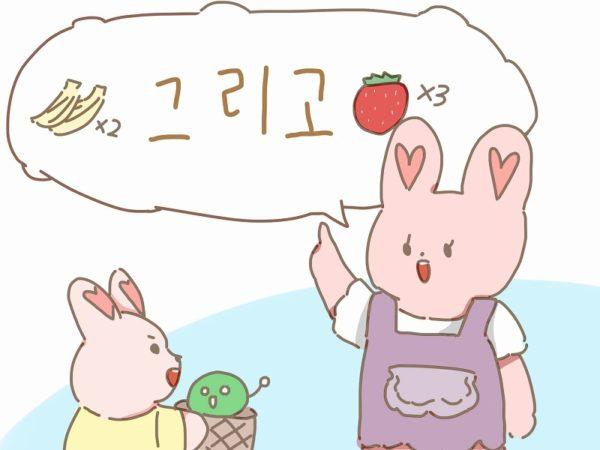 韓国語 クリゴ