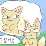 韓国語「ポゴシッポヨ」の意味!「会いたい」にまつわる様々な表現