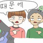韓国語「テムネ」の意味は「~のせいで」ニュアンスも含めて徹底解説