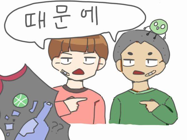 テムネ 韓国語