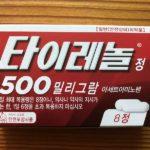 韓国の頭痛薬はコンビニで買える!その効き目は?