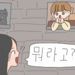 韓国語「モラゴ(뭐라고)」の意味は何だって?