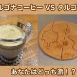 タルゴナ(달고나)の意味は?コーヒーとお菓子は作り方が全然違う!