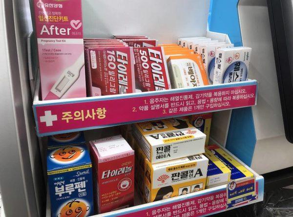 韓国 頭痛薬 コンビニ