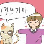 「気にするな」を韓国語でシンギョンスジマ!