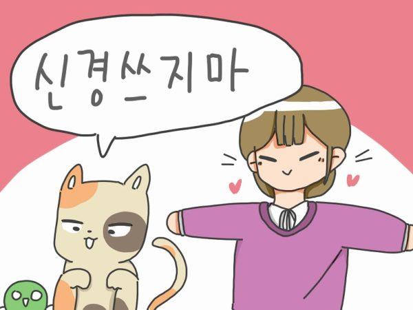 韓国語 気にするな