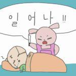 韓国語「イロナ」の意味!人を起こす時に使える表現をいろいろ紹介!