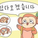 韓国語で「行ってきます」は?お出かけ時の挨拶をマスターしよう!