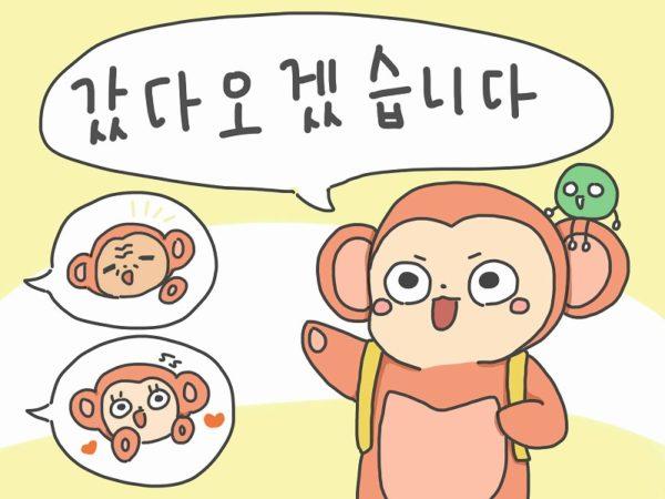 韓国語 行ってきます