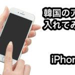 韓国のアプリを入れる方法(iPhone)を解説!新たなIDの取得は不要