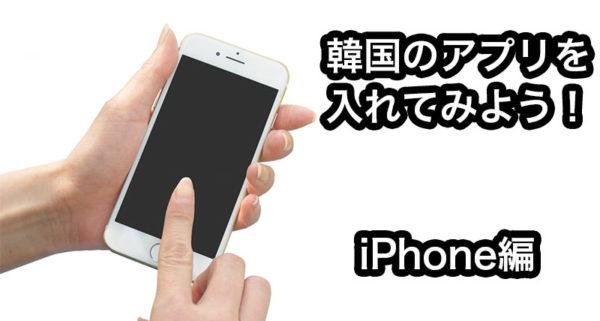 韓国のアプリを入れる方法 iPhone