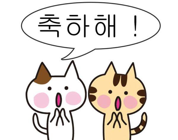 チュッカヘ 韓国語