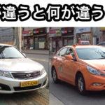 韓国のタクシー料金や色を解説!オレンジとシルバーの違いは?