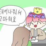 「生まれてきてくれてありがとう」を韓国語で!