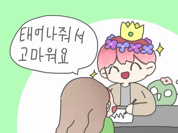 生まれてきてくれてありがとう 韓国語