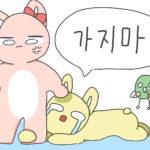 カジマの韓国語での意味!別れのシーンで欠かせない言葉!?