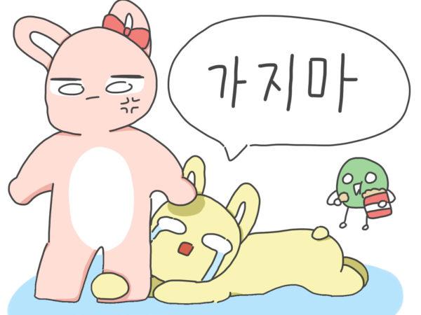 カジマ 韓国語