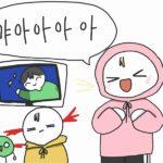 韓国語で「きゃー」とか「わぁ」とかリアクションのまとめ