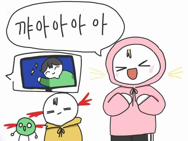 韓国語 きゃー