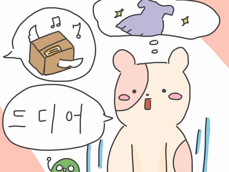 ついに」とか「やっと」を韓国語で!一番よく使うのは「トゥディオ」