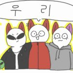 ウリの韓国語で意味は私達だけじゃない!使い方を徹底解説!