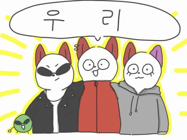 ウリ 韓国語