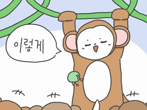 韓国語 イロッケ