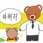 アボジの韓国語の意味は父親だけど・・・アッパとの意外な使い分け!
